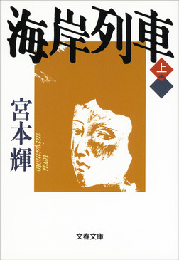 海岸列車(上)-電子書籍