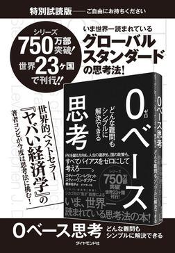 0ベース思考【無料試読版】-電子書籍