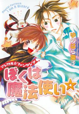 ぼくは魔法使い☆-電子書籍