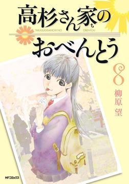 高杉さん家のおべんとう 8-電子書籍