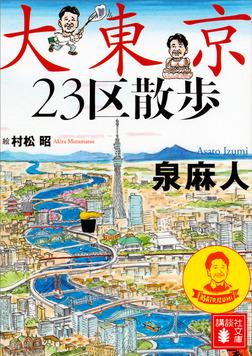 大東京23区散歩-電子書籍