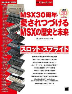 週刊アスキー・ワンテーマ MSX30周年:愛されつづけるMSXの歴史と未来-電子書籍