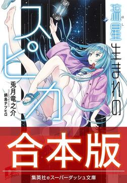 【合本版】流星生まれのスピカ 全3巻-電子書籍