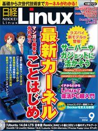 日経Linux(リナックス) 2014年 09月号 [雑誌]