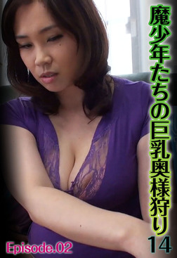 魔少年たちの巨乳奥様狩り 14 Episode.02-電子書籍