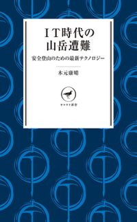 ヤマケイ新書 IT時代の山岳遭難