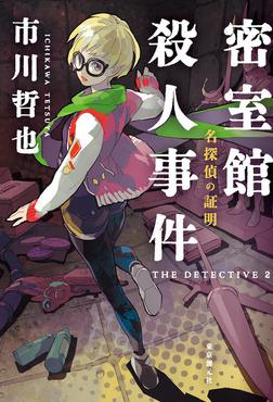 名探偵の証明 密室館殺人事件-電子書籍