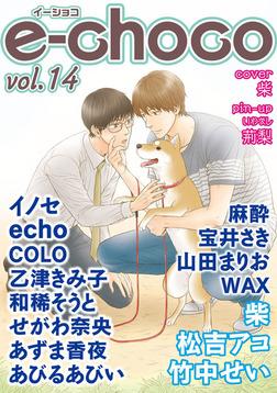 e-choco vol.14-電子書籍