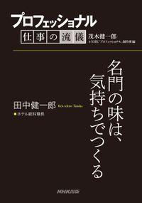 プロフェッショナル 仕事の流儀 田中健一郎 ホテル総料理長 名門の味は、気持ちでつくる