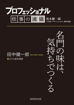 プロフェッショナル 仕事の流儀 田中健一郎 ホテル総料理長 名門の味は、気持ちでつくる-電子書籍