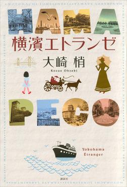 横濱エトランゼ-電子書籍