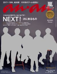anan (アンアン) 2018年 1月10日号 No.2084 [NEXT! ~次に来るもの~]