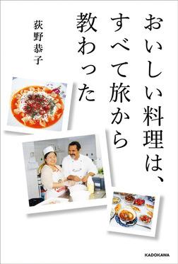おいしい料理は、すべて旅から教わった-電子書籍