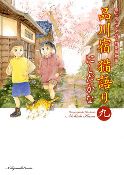 品川宿 猫語り(9)-電子書籍