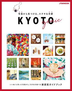 KYOTOgenic 写真から見つける、ステキな京都-電子書籍