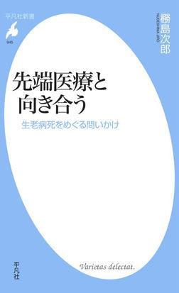 先端医療と向き合う-電子書籍