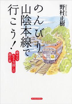 のんびり山陰本線で行こう!―幸せな生き方探しの旅の本-電子書籍