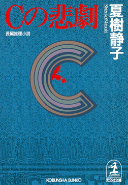 Cの悲劇-電子書籍
