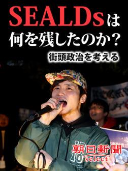 SEALDsは何を残したのか? 街頭政治を考える-電子書籍