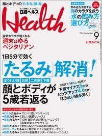 日経ヘルス 2016年 9月号 [雑誌]