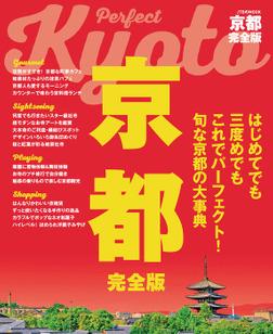 京都 完全版(2020年版)-電子書籍
