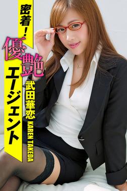 密着!優艶エージェント 武田華恋-電子書籍