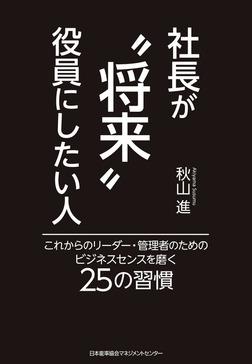 """社長が""""将来""""役員にしたい人-電子書籍"""