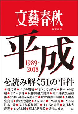 文藝春秋特別編集 平成を読み解く51の事件-電子書籍
