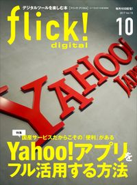 flick! digital 2017年10月号 vol.72