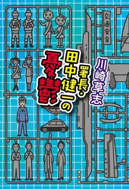 署長・田中健一の憂鬱-電子書籍