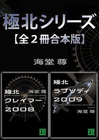 極北シリーズ【全2冊合本版】(講談社文庫)
