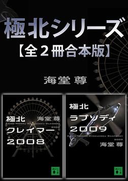 極北シリーズ【全2冊合本版】-電子書籍