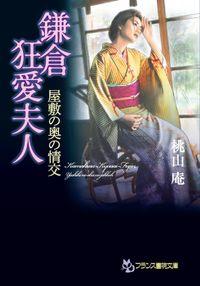鎌倉狂愛夫人 屋敷の奥の情交