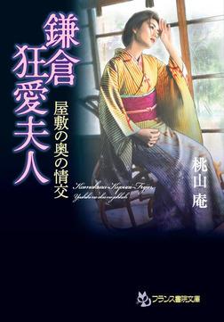 鎌倉狂愛夫人 屋敷の奥の情交-電子書籍
