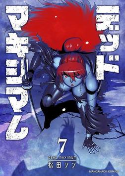 デッドマキシマム第7巻-電子書籍