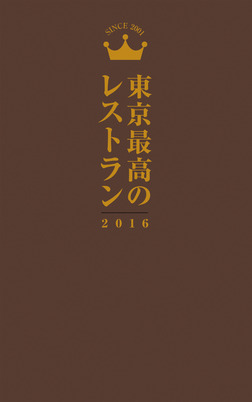 東京最高のレストラン2016-電子書籍
