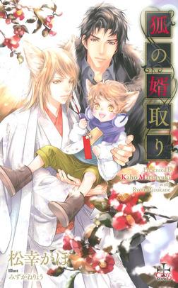 『狐の婿取り』シリーズ番外編・『ちみっこサミット』-電子書籍