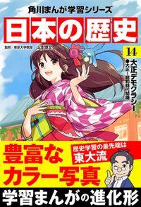 日本の歴史(14) 大正デモクラシー 大正~昭和時代初期