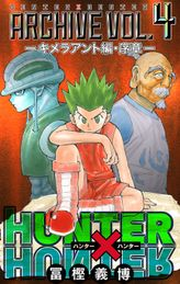 HUNTER×HUNTER Archive Vol.4―キメラアント編・序章―