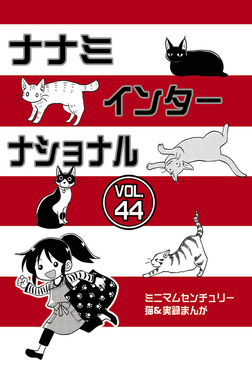 ナナミインターナショナル44-電子書籍