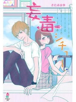 妄毒シチュー-電子書籍
