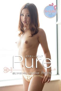 【S-cute】ピュア Reina 感じやすいキレイなカラダ adult-電子書籍