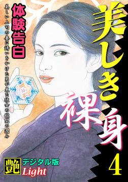 【体験告白】美しき裸身04 『艶』デジタル版Light-電子書籍