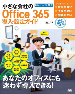 小さな会社のOffice365導入・設定ガイド-電子書籍