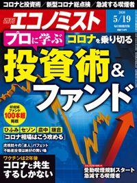 週刊エコノミスト (シュウカンエコノミスト) 2020年05月19日号