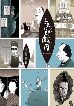 夜郎戯暦-電子書籍