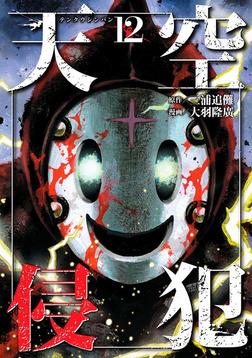 天空侵犯(12)-電子書籍