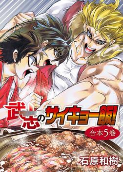 武志のサイキョー飯!【合本版】5巻-電子書籍