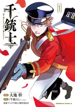千銃士 (1)-電子書籍