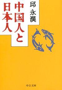 中国人と日本人(中公文庫)